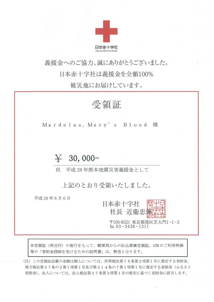 日本赤十字受領書