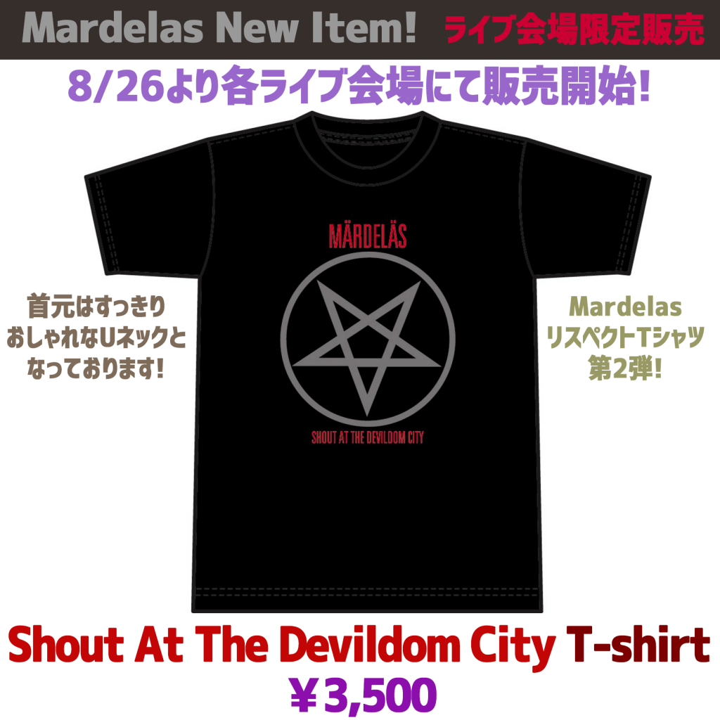 Shout-at-the-devildom-city