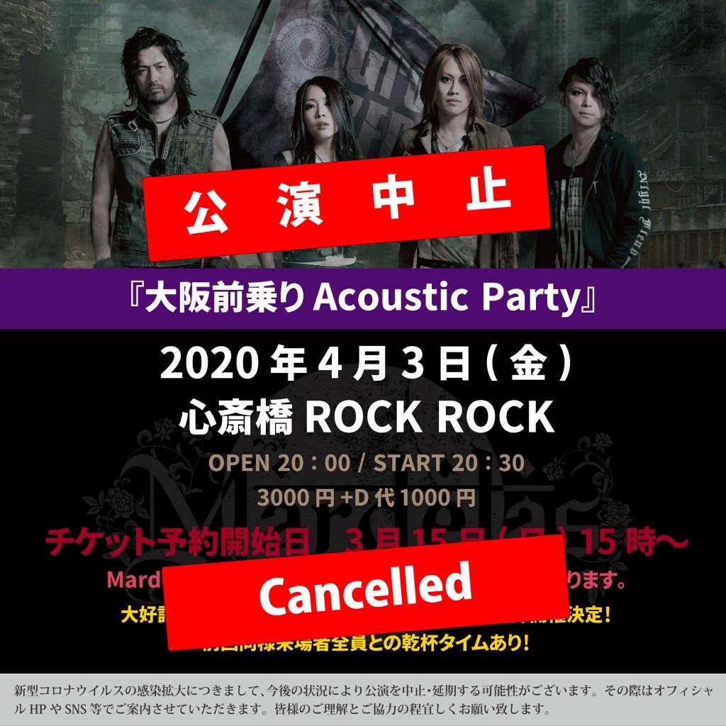 大阪アコ20200403_Cancelled