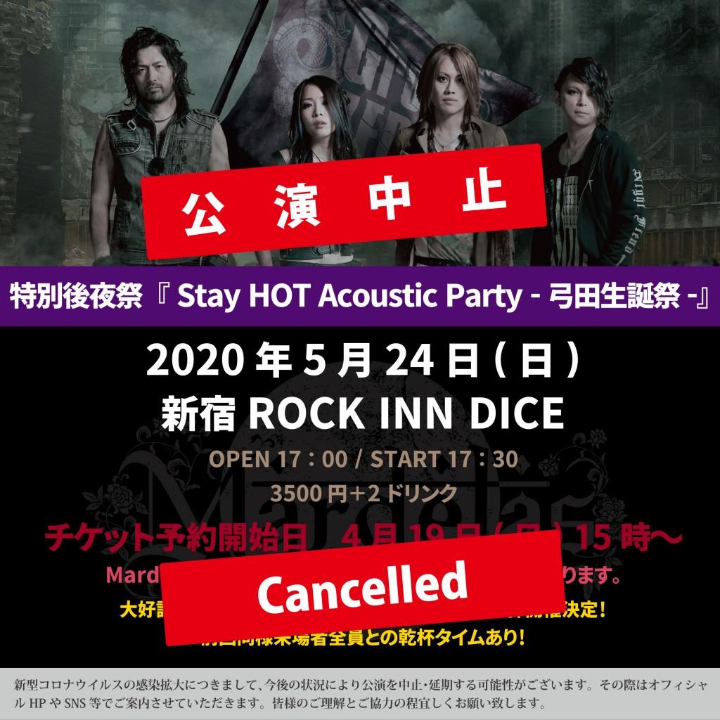 東京アコ20200524_Cancelled