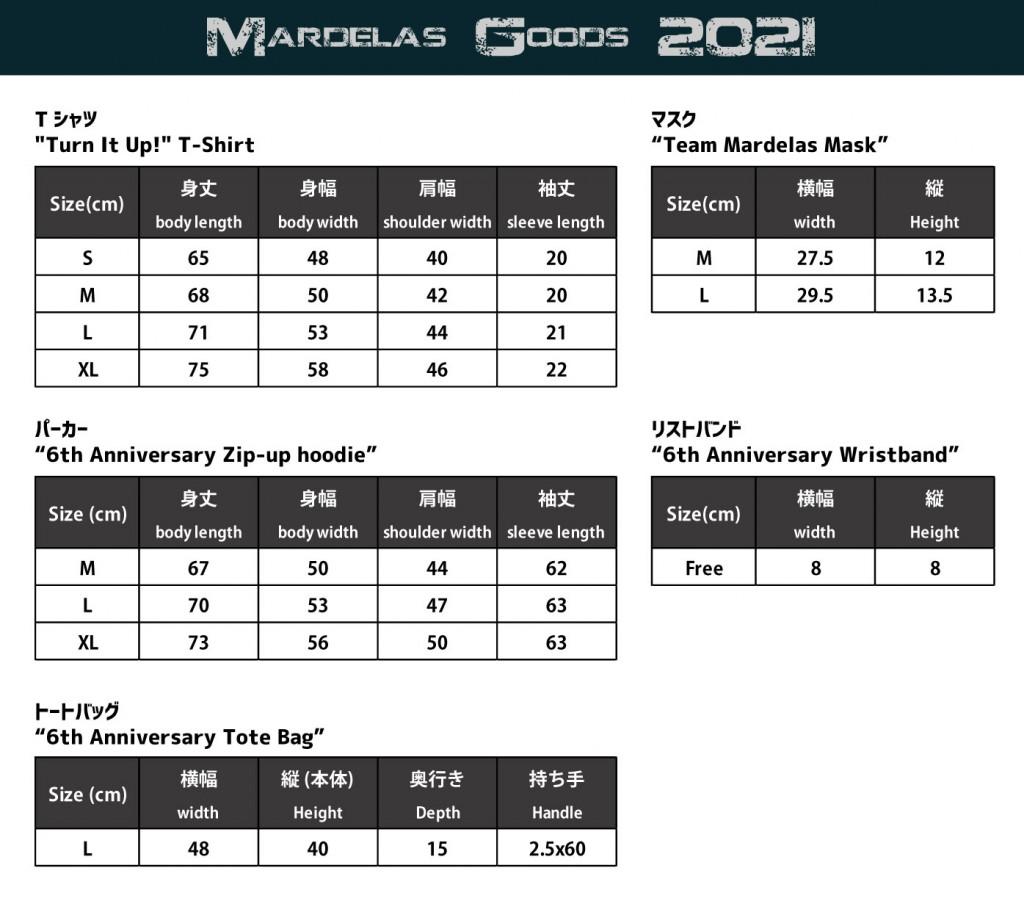 Mardelas-goods-まとめサイズスペック